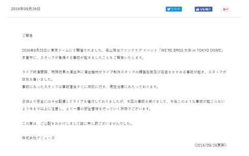福山雅治 公式サイト スタッフが負傷する事故について