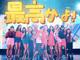 HKT48「最高かよ」のスピンオフMV、オリラジ藤森らがパリピな合いの手入れまくり