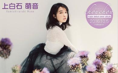 上白石萌音さんのデビューアルバム「chouchou」(アルバム公式サイトより)