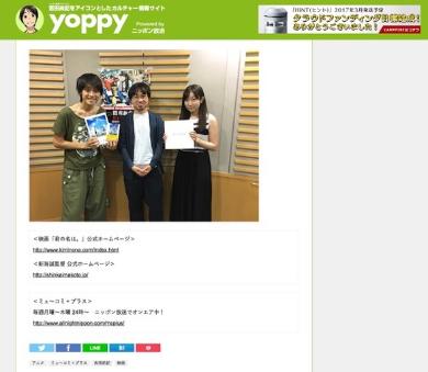 新海誠監督も出演した番組で「君の名は。」主題歌カバーを初オンエア(番組パーソナリティ吉田アナのサイトより)