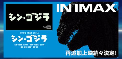 シン・ゴジラ IMAX