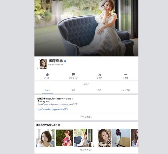 後藤真希さんのFacebookのページ