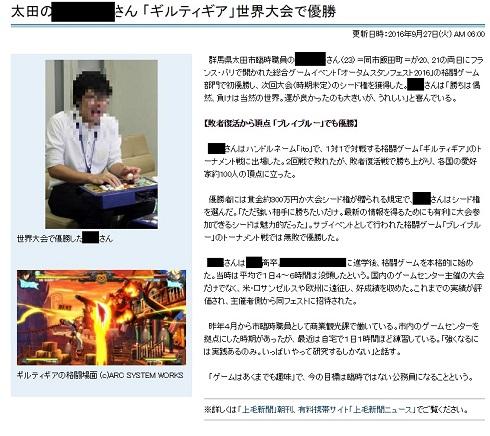 ギルティギア 捏造 世界大会 格闘ゲーム