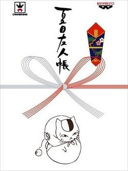 夏目友人帳ニャンコ先生グッズ