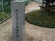 「ポンジュース発祥の地」 愛媛県民も驚きの石碑はなぜ置かれたのか