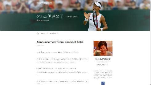 伊達公子さんのブログ
