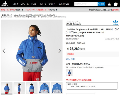 「adidas Originals = PHARRELL WILLIAMS 『Hu』」人間性ウインドブレーカー