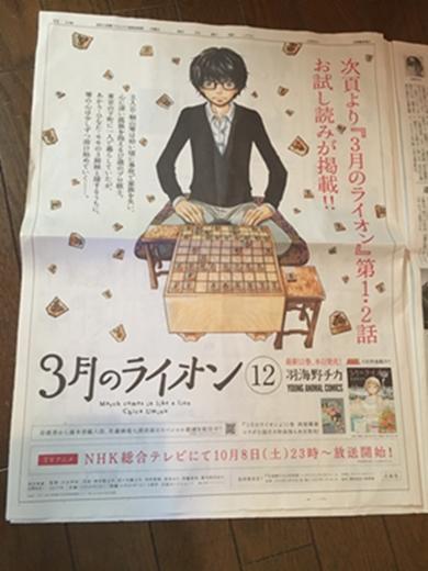 朝日新聞掲載「3月のライオン」