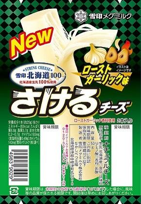 雪印北海道100 さけるチーズ ローストガーリック味 通常版
