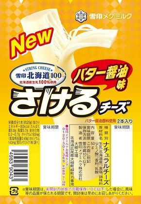 雪印北海道100 さけるチーズ バター醤油味 通常版