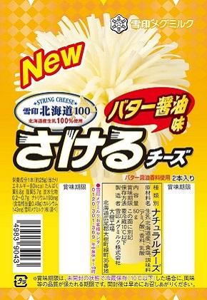雪印北海道100 さけるチーズ バター醤油味 ボンバーさけチー版