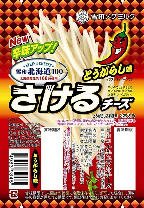 雪印北海道100 さけるチーズ とうがらし味 ファイアーさけチー版