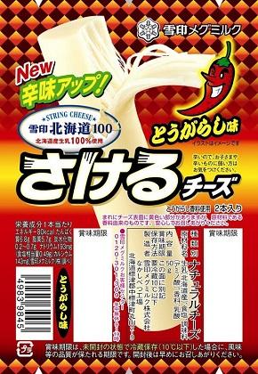雪印北海道100 さけるチーズ とうがらし味 通常版