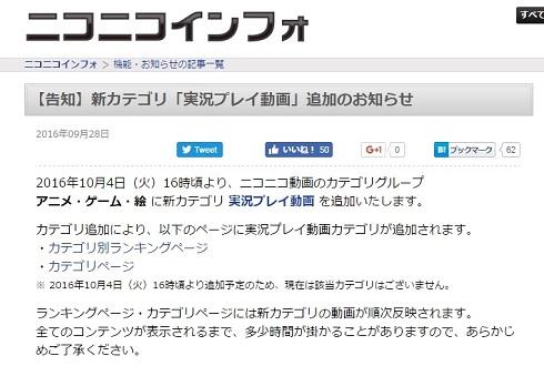 ニコニコ動画 実況 新カテゴリ