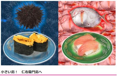 あさイチ イノシシの刺身