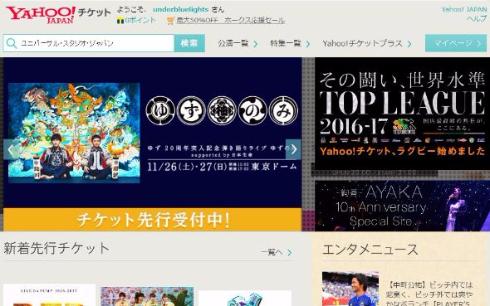 ユニバーサル・スタジオ・ジャパン ヤフー Yahoo!  チケット 転売 対策