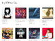 宇多田ヒカルの最新アルバムが世界的ヒット! 予想外の出来事に本人も「なにこれどういうこと?笑」
