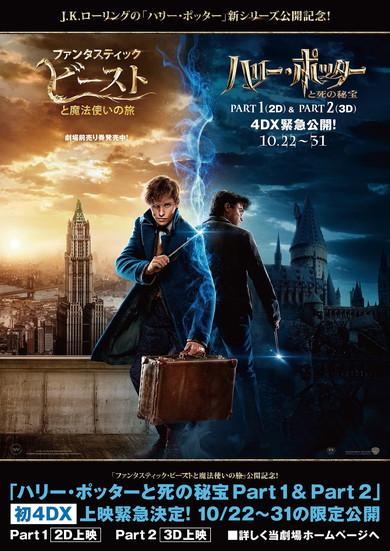 「ハリーポッター」初4DX上映ポスター