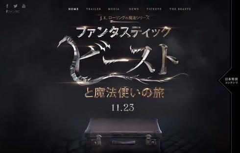 映画「ファンタスティック・ビーストと魔法使いの旅」オフィシャルサイト
