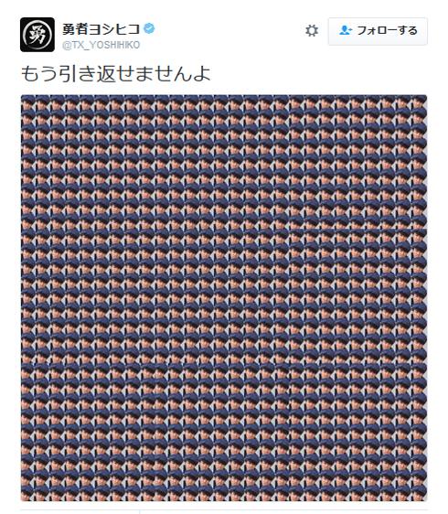 勇者ヨシヒコ Twitter もう引き返せませんよ