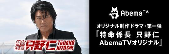 「特命係長 只野仁」新シリーズがAbemaTVで放送決定