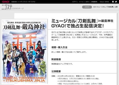 GYAO!特設サイト「ニゴステ」
