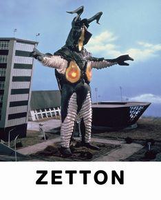 ゼットンチェア