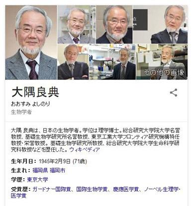 ノーベル医学・生理学賞