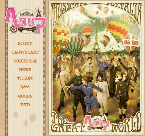 ヘタリア〜The Great World〜 キービジュアル