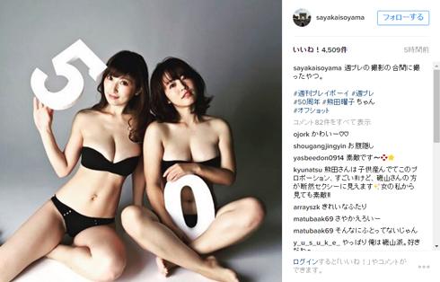 磯山さやか Instagram 熊田曜子 週刊プレイボーイ 創刊50周年記念