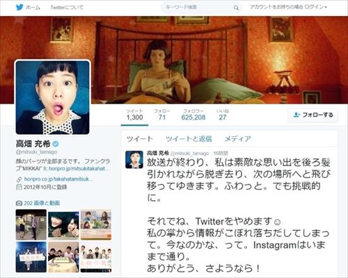 高畑充希さんTwitterやめる宣言