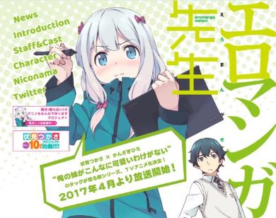 アニメ「エロマンガ先生」2017年4月放送開始