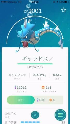 ポケモンGO 鎌倉市