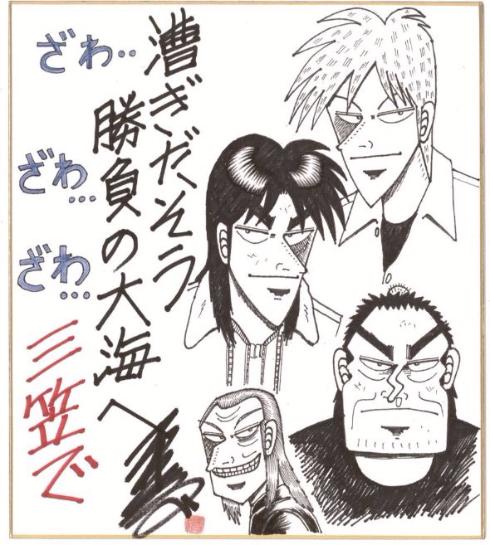 横須賀 ざわ…ざわ…展  福本伸行 企画展 三笠