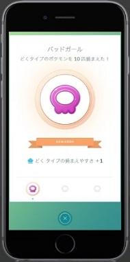 ポケモンGO メダル