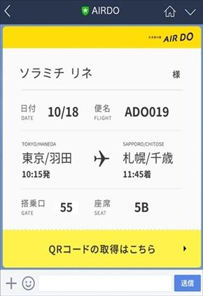 AIRDO ONLINE Service