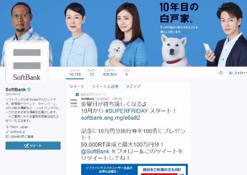 ソフトバンク SUPERFRIDAY  金曜 無料 牛丼