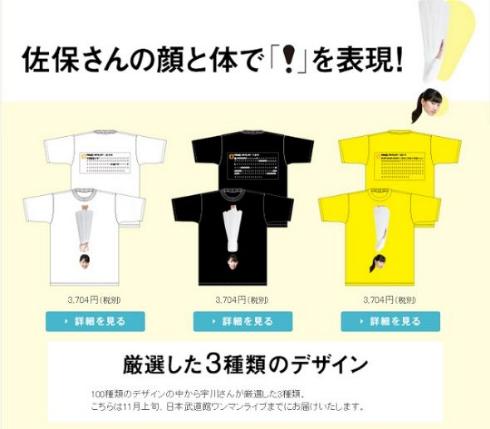 佐保明梨X宇川直宏コラボTシャツ説明