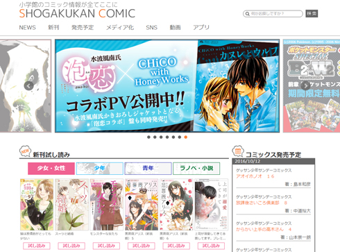 SHOUGAKUKAN COMIC 公式サイト