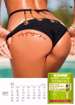 美尻カレンダー