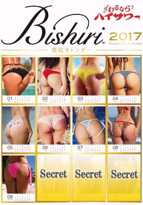 美尻カレンダー 表紙