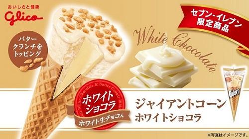 ジャイアントコーン・ホワイトショコラ