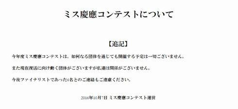 ミス慶応コンテスト