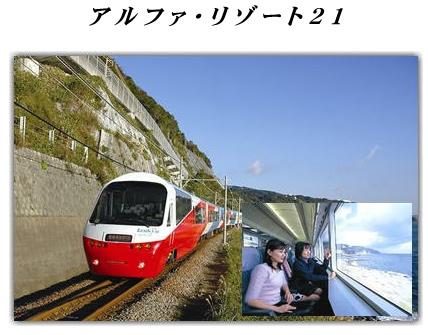 伊豆急行東京急行電鉄が国内最大級の観光列車を2017年夏から運行