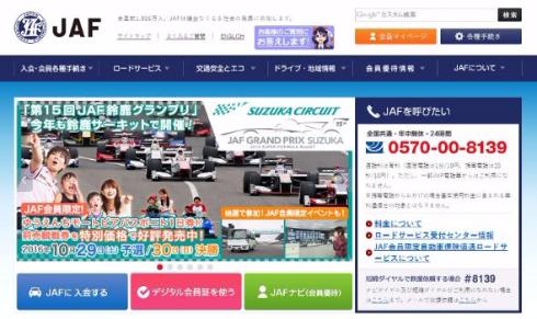 日本自動車連盟 JAF ポケモン ながらスマホ 防止 運転 注意
