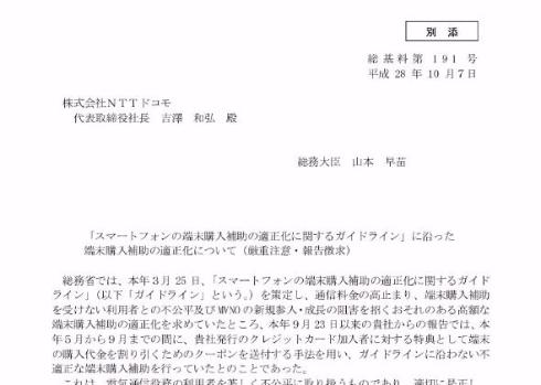 総務省 NTTドコモ KDDI ソフトバンク 沖縄セルラー 注意 値引き 販売