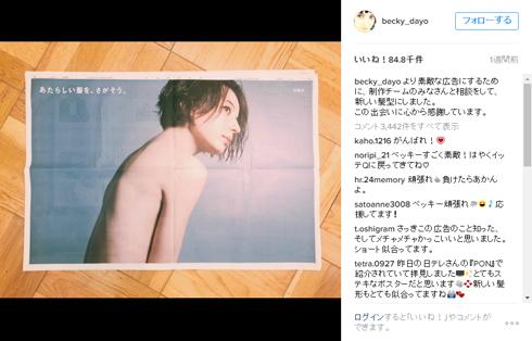 ベッキー Instagram 宝島社 広告