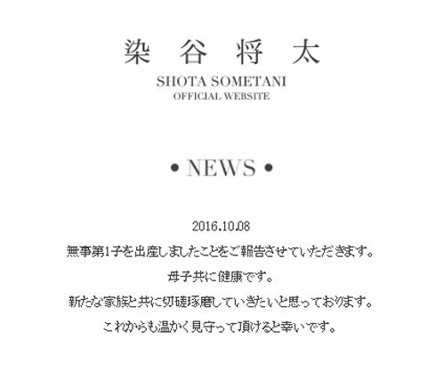 菊地凛子 染谷将太 出産報告