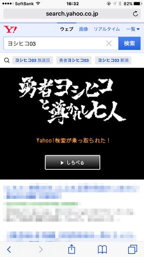ヨシヒコ03 Yahoo!検索 題字
