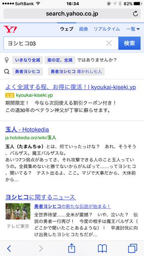 ヨシヒコ03 Yahoo!検索 1枚目